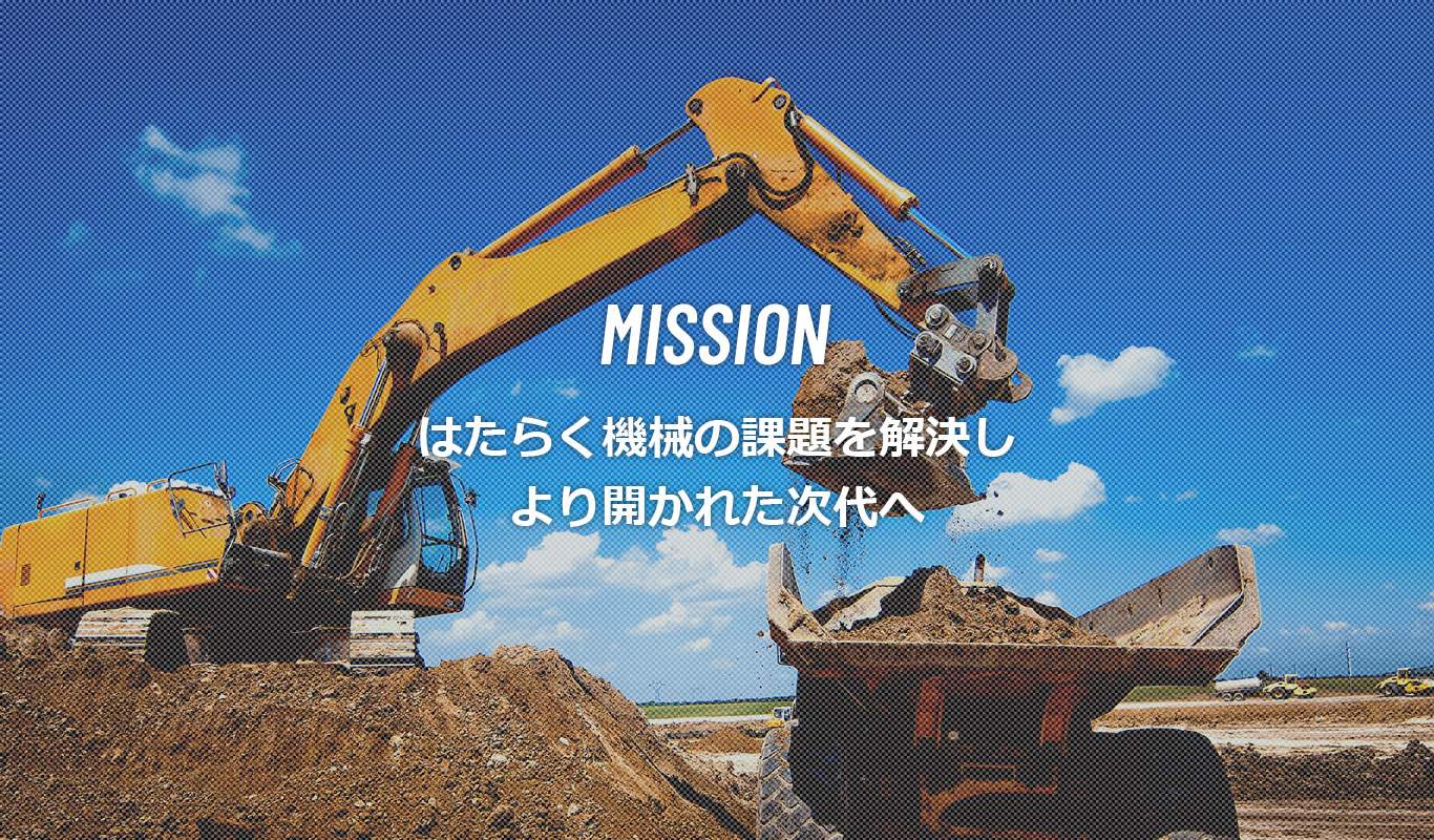 Mission はたらく機械の課題を解決しより開かれた次代へ