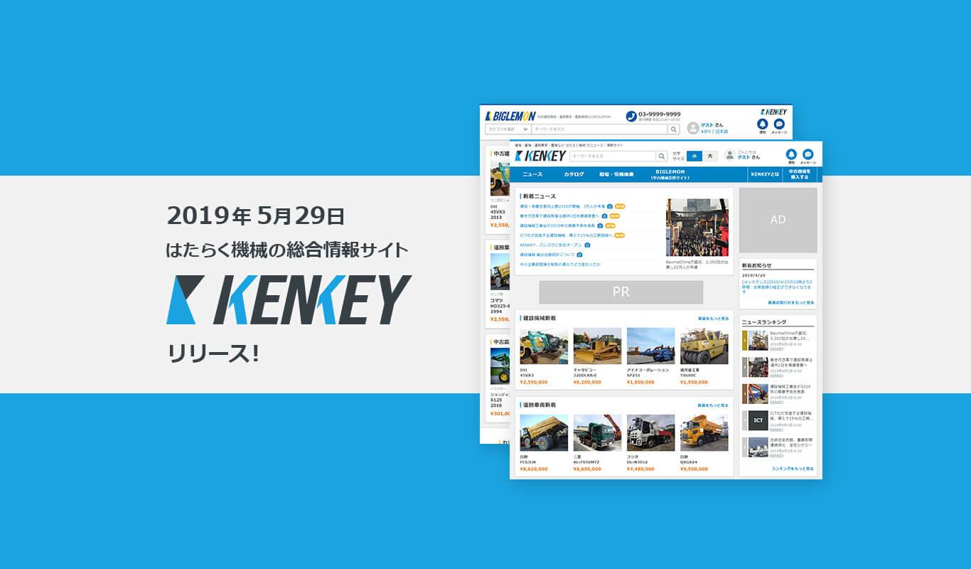 2019年5月29日 はたらく機械の総合情報サイトKENKEYリリース!