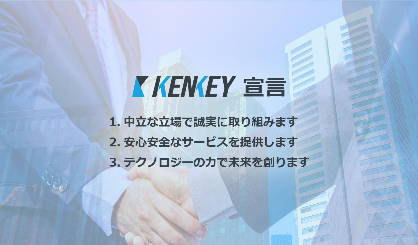 KENKEY宣言 1.中立な立場で誠実に取り組みます 2.安心安全なサービスを提供します 3.テクノロジーの力で未来を創ります